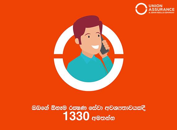 Union Assurance PLC - 24 Hour Hotline Number